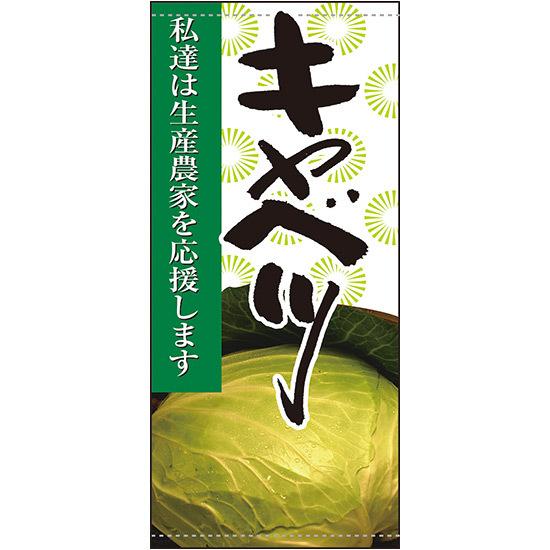 フルカラー店頭幕 キャベツ (受注生産品) 素材:ターポリン (販促POP/店外・店頭ポップ)
