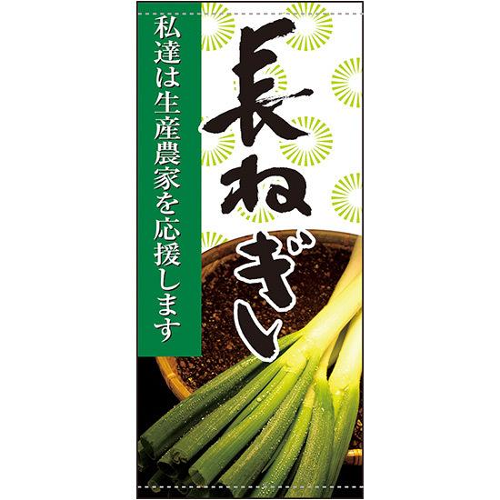 フルカラー店頭幕 長ねぎ (受注生産品) 素材:ターポリン (販促POP/店外・店頭ポップ)