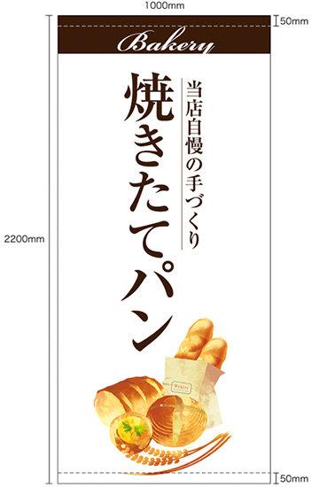 フルカラー店頭幕(懸垂幕) 焼きたてパン 白地・イラスト付 素材:ターポリン (販促POP/店外・店頭ポップ)