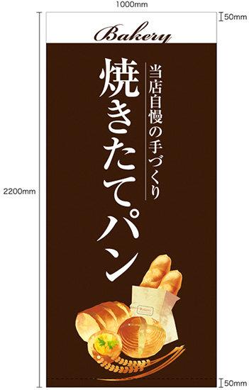 フルカラー店頭幕(懸垂幕) 焼きたてパン 茶色地・イラスト付 素材:ターポリン (販促POP/店外・店頭ポップ)