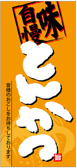 フルカラー店頭幕(懸垂幕) とんかつ 「味自慢」 素材:ターポリン (販促POP/店外・店頭ポップ)