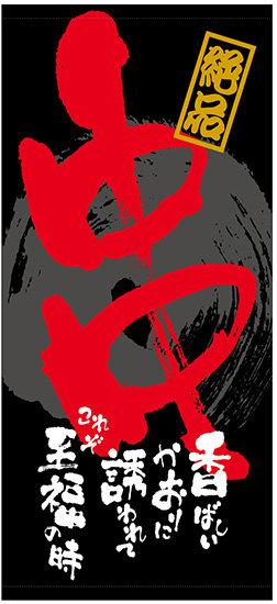 フルカラー店頭幕(懸垂幕) 串 「絶品」 素材:厚手トロマット (販促POP/店外・店頭ポップ)