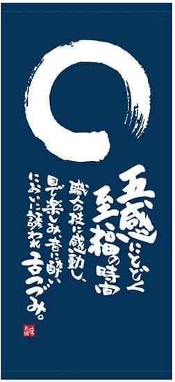 【送料無料♪】フルカラー店頭幕(懸垂幕) 五感にとどく至福の時間 素材:厚手トロマット (販促POP/店外・店頭ポップ)