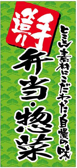 フルカラー店頭幕(懸垂幕) 手造り 弁当・惣菜 素材:厚手トロマット (販促POP/店外・店頭ポップ)