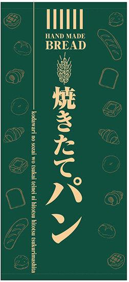 フルカラー店頭幕(懸垂幕) 焼きたてパン(緑地) 素材:厚手トロマット (販促POP/店外・店頭ポップ)