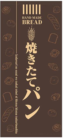 フルカラー店頭幕(懸垂幕) 焼きたてパン(茶色地) 素材:厚手トロマット (販促POP/店外・店頭ポップ)