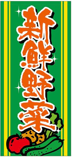 フルカラー店頭幕(懸垂幕) 新鮮野菜 素材:厚手トロマット (販促POP/店外・店頭ポップ)