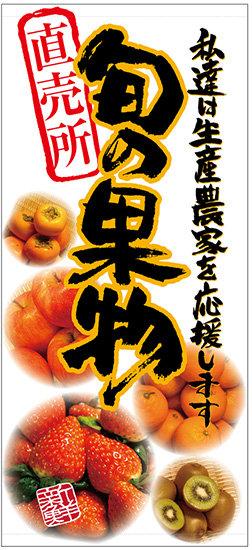 フルカラー店頭幕(懸垂幕) 旬の果物 素材:厚手トロマット (販促POP/店外・店頭ポップ)