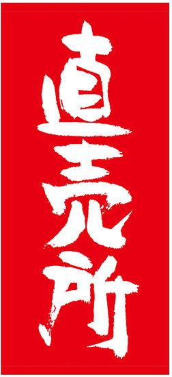フルカラー店頭幕(懸垂幕) 直売所 素材:厚手トロマット (販促POP/店外・店頭ポップ)
