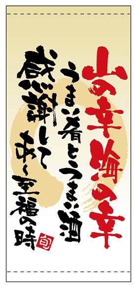 フルカラー店頭幕 山の幸 海の幸 (ターポリン)(販促POP/店外・店頭ポップ)