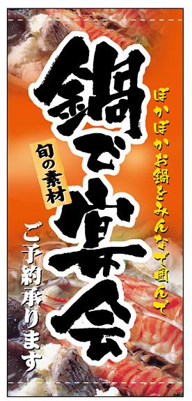 フルカラー店頭幕 鍋で宴会 (ターポリン)(販促POP/店外・店頭ポップ)