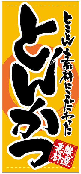 フルカラー店頭幕 とんかつ (ターポリン)(販促POP/店外・店頭ポップ)