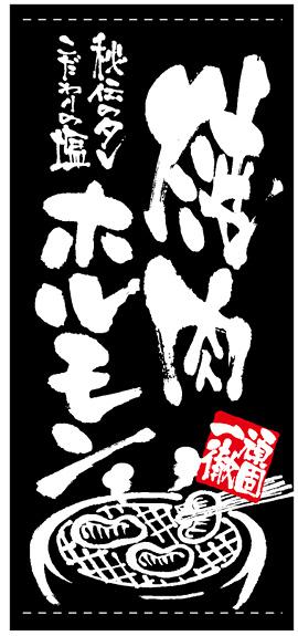 フルカラー店頭幕 焼肉 ホルモン (ターポリン)(販促POP/店外・店頭ポップ)