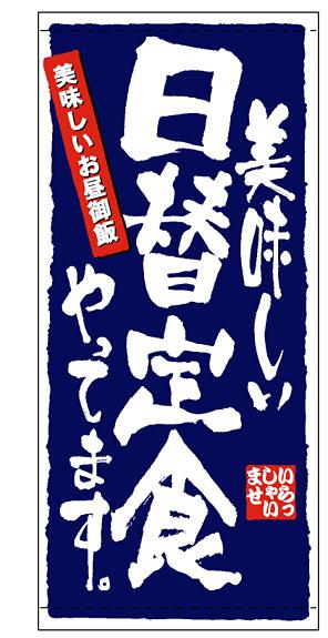フルカラー店頭幕 日替定食 (ターポリン)(販促POP/店外・店頭ポップ)