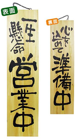 木製サイン (特大) 一生懸命営業中/心を込めて準備中(販促POP/店外・店頭ポップ/木製プレート看板/特大サイズ(W230×H900mm))