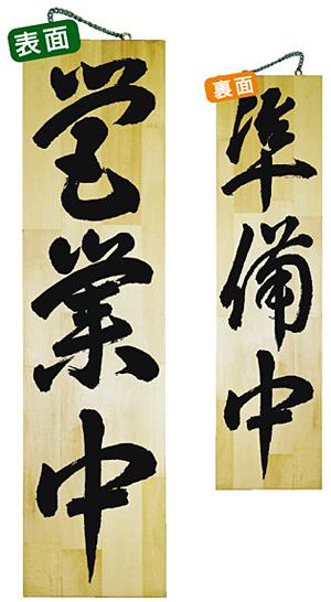 木製サイン (特大) 営業中 3/準備中(販促POP/店外・店頭ポップ/木製プレート看板/特大サイズ(W230×H900mm))
