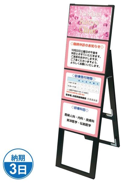 【送料無料】ブラック A4サイズ カードケーススタンド看板 規格:A4横×4枚 片面 ハイタイプ (A型看板/カードケース差替えタイプ(屋外OK))