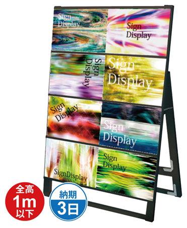 【送料無料】ブラック A4サイズ カードケーススタンド看板 規格:A4横×8枚 片面 (A型看板/カードケース差替えタイプ(屋外OK))