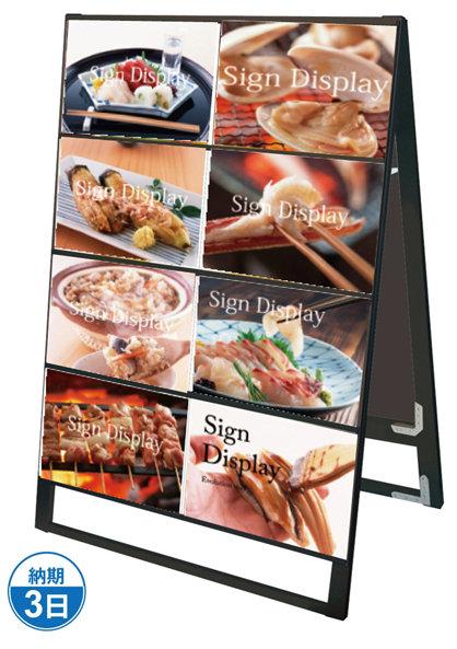 【送料無料】ブラック B4サイズ カードケーススタンド看板 規格:B4横×16枚 両面 (A型看板/カードケース差替えタイプ(屋外OK))