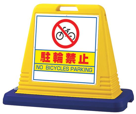 【送料無料】サインキューブ 駐輪禁止 イエロー 両面表示 (安全用品・標識/バリケード看板・駐車場/駐車禁止/駐輪場/駐車場看板)