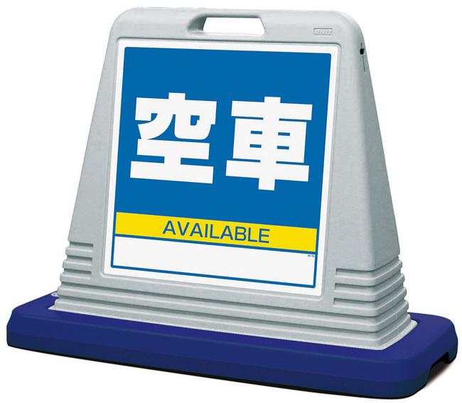 【送料無料】サインキューブ 空車 グレー 両面表示 (安全用品・標識/バリケード看板・駐車場/駐車禁止/駐輪場/駐車場看板)