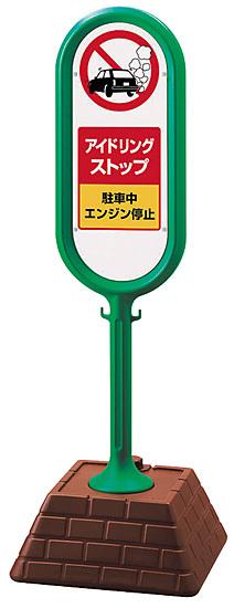 【送料無料】サインポスト アイドリングストップ 両面表示 グリーン 867-892GR(安全用品・標識/バリケード看板・駐車場/駐車禁止/駐輪場/駐車場看板)