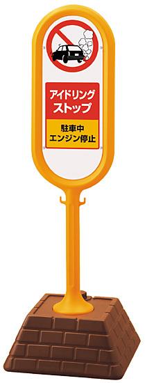 【送料無料♪】サインポスト アイドリングストップ 片面表示 イエロー 867-891YE(安全用品・標識/バリケード看板・駐車場/駐車禁止/駐輪場/駐車場看板)