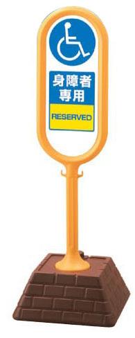 【送料無料】サインポスト 身障者専用 両面表示 イエロー 867-912YE(安全用品・標識/バリケード看板・駐車場/駐車禁止/駐輪場/駐車場看板)