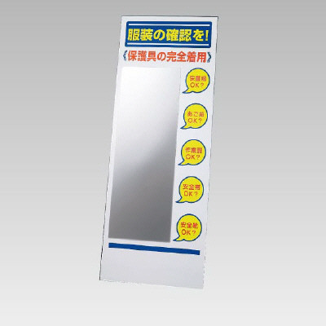 【送料無料♪】服装チェックミラー 規格:板のみ (安全用品・標識/安全標識/保護具標識)