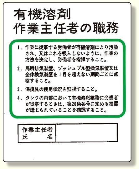 者 主任 有機 作業 溶剤 一般社団法人 名古屋南労働基準協会(愛知県)