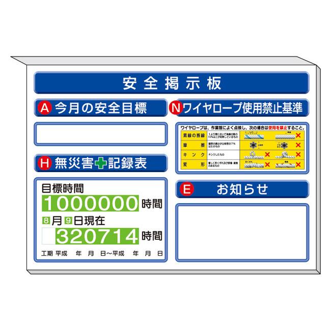 【送料無料♪】スーパーフラットミニ掲示板 ワイヤーロープ…他入 カラー:白地 (安全用品・標識/安全標識/管理表示板)