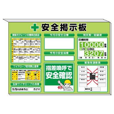 【送料無料♪】スーパーフラットミニ掲示板 クレーン合図法他入 カラー:緑地 (安全用品・標識/安全標識/管理表示板)