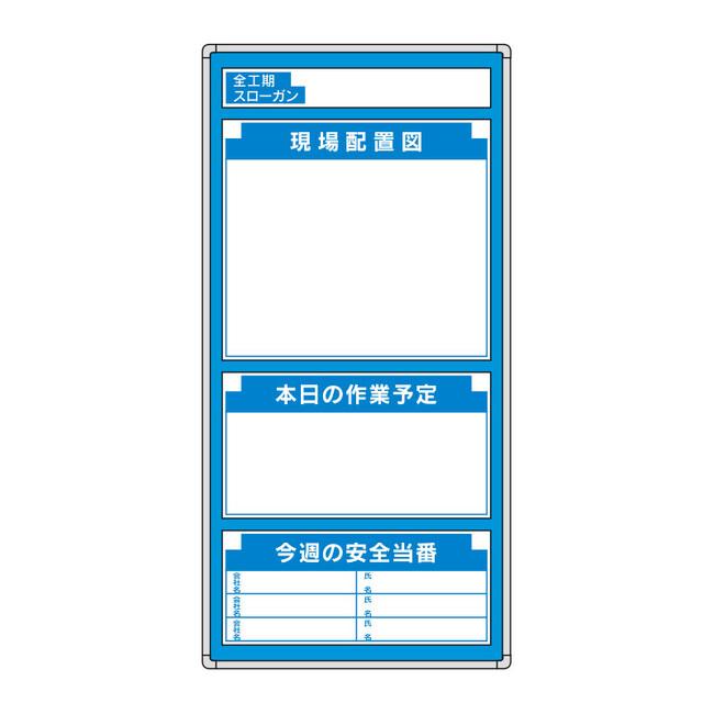 【送料無料♪】安全掲示板 (木製) 表示板セット 表示内容:現場配置図 他 (安全用品・標識/安全標識/管理表示板)