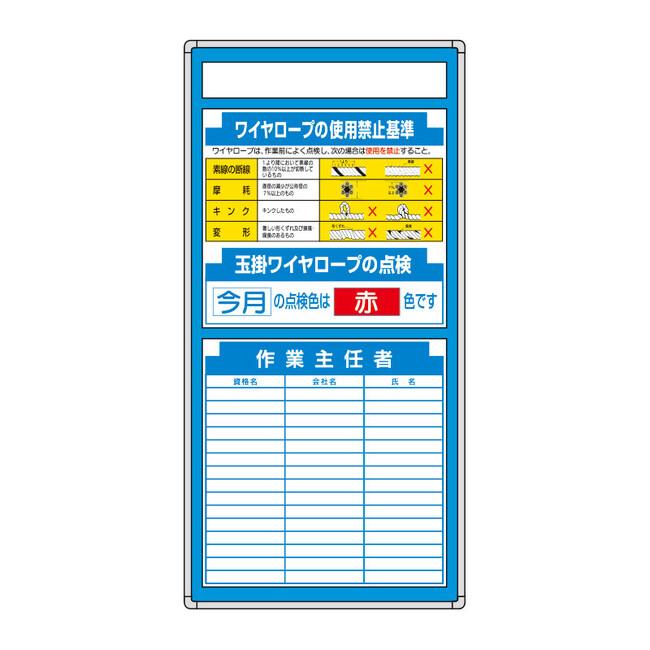 【送料無料♪】安全掲示板 (木製) 表示板セット 表示内容:ワイヤーロープ・・ 他 (安全用品・標識/安全標識/管理表示板)