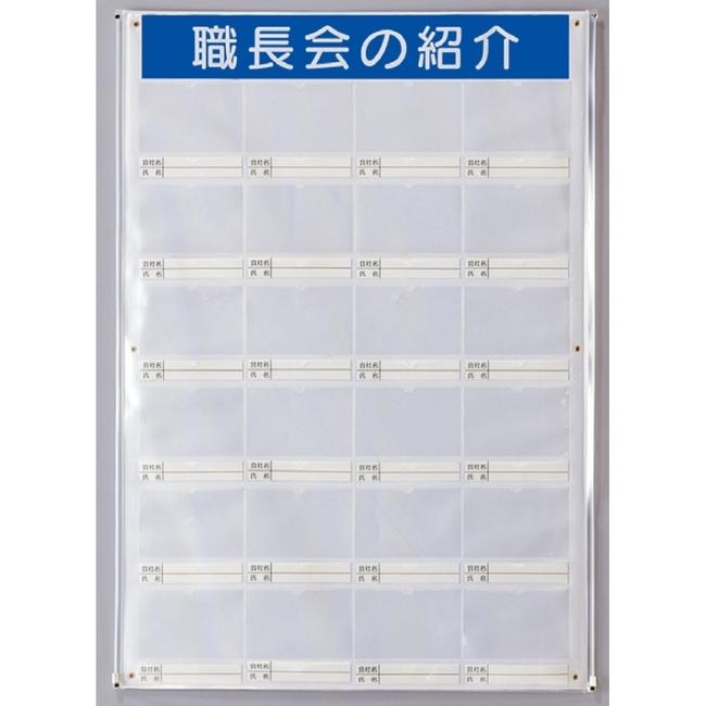 【送料無料♪】職長会紹介ボード (防雨型・ビニール式) 仕様:裏面ゴムマグネットなし (安全用品・標識/安全標識/管理表示板)