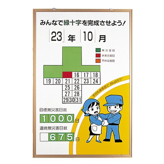 【送料無料♪】無災害記録表 (セット) みんなで緑十字を完成させよう 男女イラスト (安全用品・標識/安全標識)
