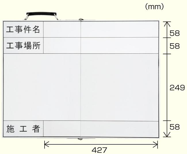 【送料無料】折りたたみ式撮影用ホワイトボード (安全用品・標識/安全標識/工事建設現場撮影用黒板)