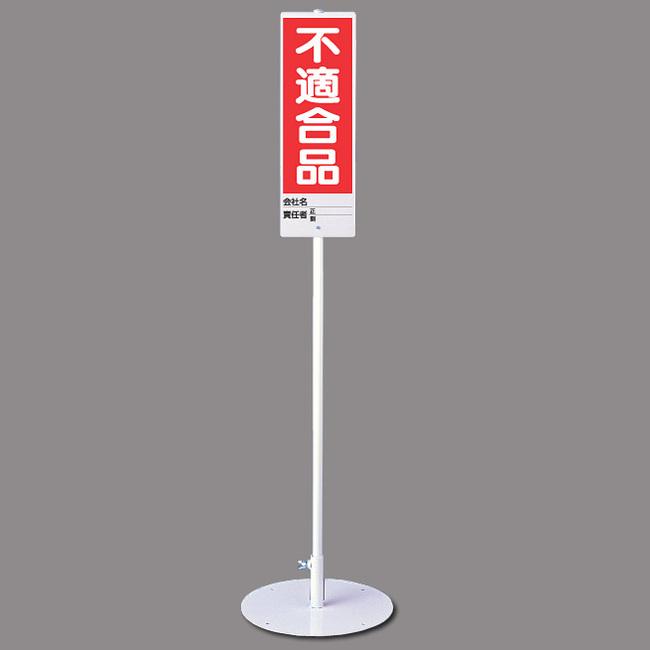 全店販売中 屋内用設置場所を選ばないスリムタイプ 送料無料 不適合品 ユニスタンド 標識 安全標識 絶品 置場表示 スタンドセット 安全用品