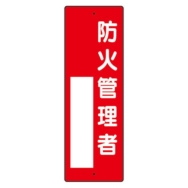 日本全国 送料無料 指名標識 表示内容:防火管理者 安全用品 定価 標識 安全標識