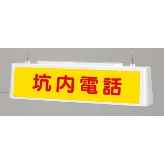 【送料無料♪】ずい道照明看板 坑内電話 仕様:200V (安全用品・標識/安全標識/ずい道(トンネル)用標識)