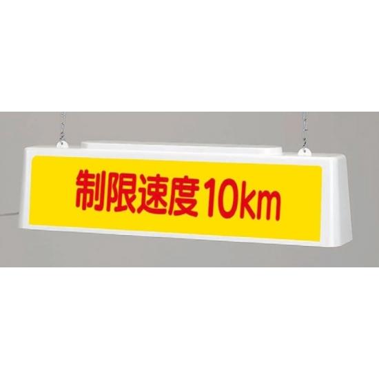 【送料無料♪】ずい道照明看板 制限速度○km 表示/仕様:5km/200V (安全用品・標識/安全標識/ずい道(トンネル)用標識)