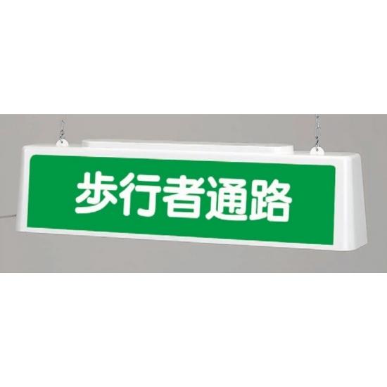 【送料無料♪】ずい道照明看板 歩行者通路 仕様:200V (安全用品・標識/安全標識/ずい道(トンネル)用標識)