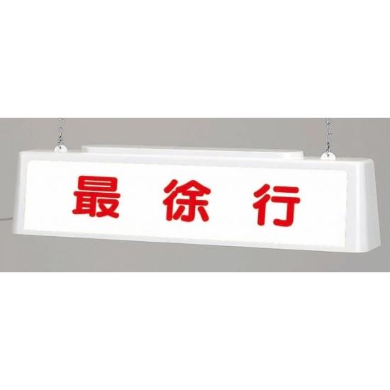 【送料無料♪】ずい道照明看板 最徐行 仕様:200V (安全用品・標識/安全標識/ずい道(トンネル)用標識)