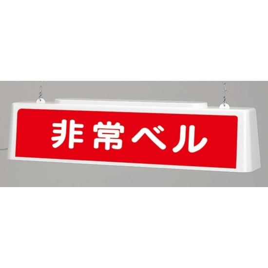 【送料無料♪】ずい道照明看板 非常ベル 仕様:200V (安全用品・標識/安全標識/ずい道(トンネル)用標識)