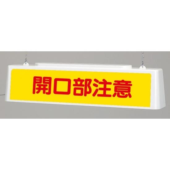 【送料無料♪】ずい道照明看板 開口部注意 仕様:200V (安全用品・標識/安全標識/ずい道(トンネル)用標識)