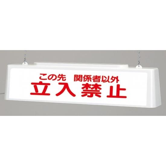 【送料無料♪】ずい道照明看板 関係者以外立入禁止 仕様:100V (安全用品・標識/安全標識/ずい道(トンネル)用標識)