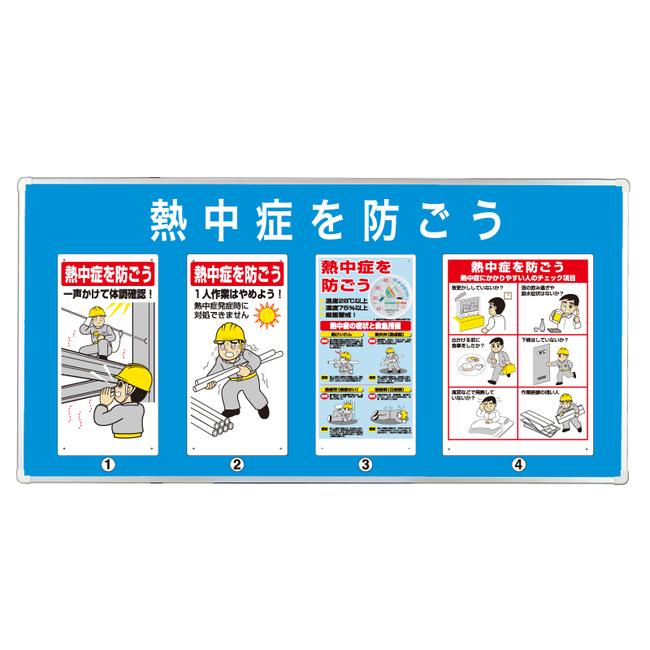 【送料無料♪】熱中症対策標識 ユニパネセット (温室度計付) (安全用品・標識/消防・防災・防犯標識/熱中症対策用品)