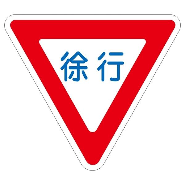 路面道路標識 800mm三角 表記:徐行 (安全用品・標識/路面標識・道路標識)