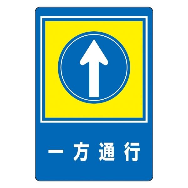 路面標識 900×600 表記:一方通行 (安全用品・標識/路面標識・道路標識/路面表示用品/路面表示デザイン)