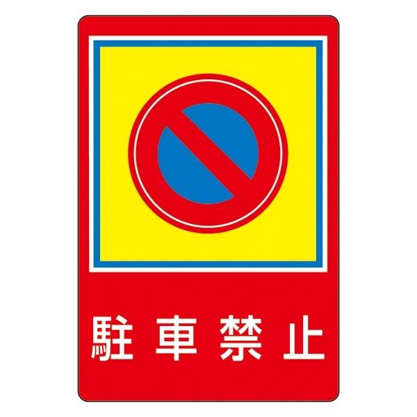 路面標識 900×600 表記:駐車禁止 (安全用品・標識/路面標識・道路標識/路面表示用品/路面表示デザイン)